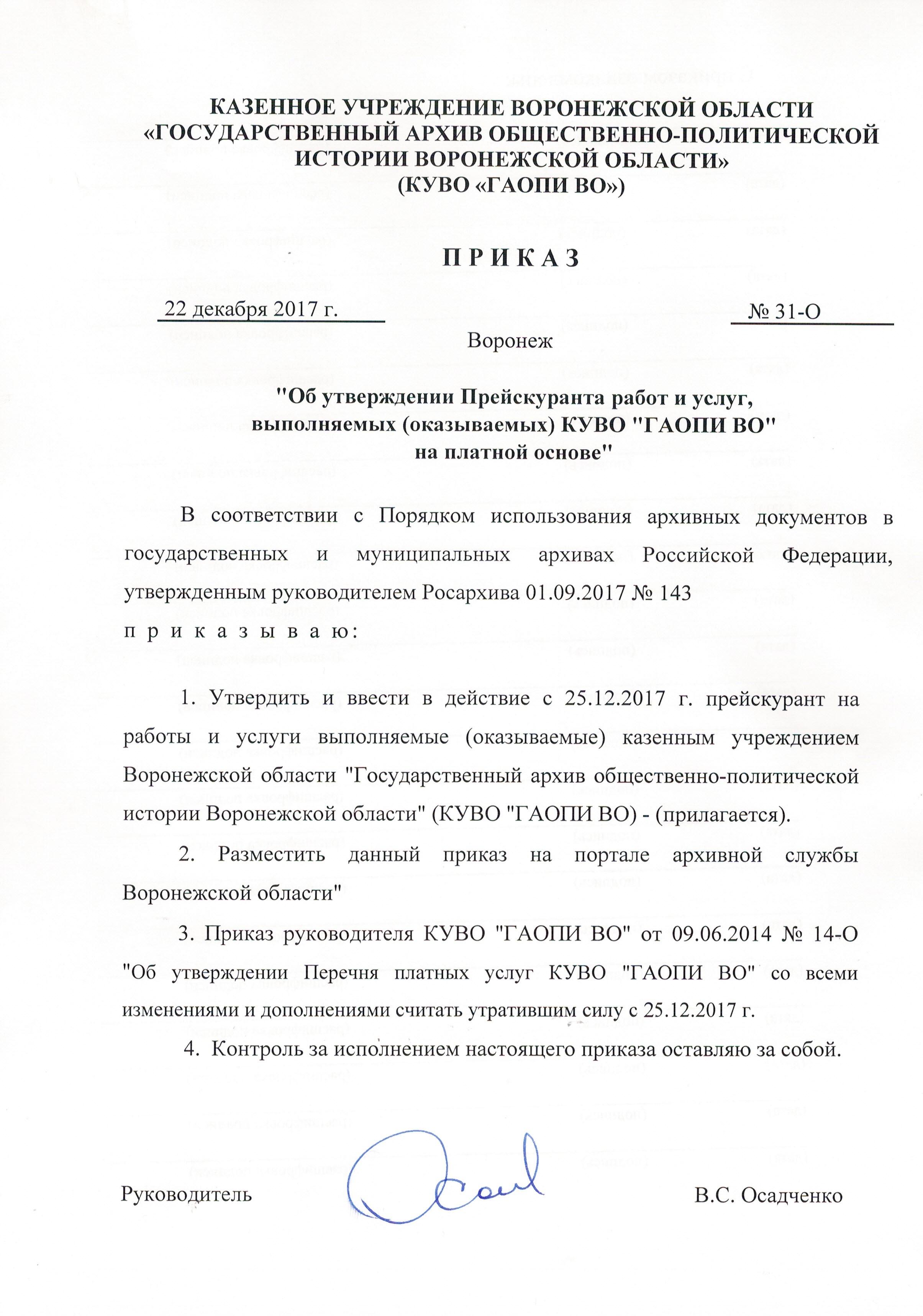 Государственный архив порядок уничтожения пункты приема макулатуры в перми цены